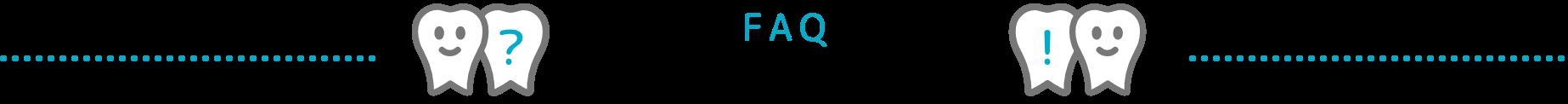 FAQ よくある質問<小児矯正>